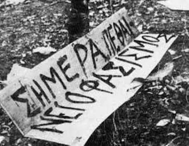 fasismosdead