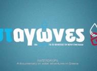 «ΣΤΑΓΩΝΕΣ»: ΠΡΟΒΟΛΗ ΤΑΙΝΙΑΣ ΓΙΑ ΤΟ ΝΕΡΟ ΤΟ ΣΑΒΒΑΤΟ [VIDEO]