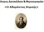 «ΑΜΕΣΗ ΧΡΗΜΑΤΟΔΟΤΗΣΗ ΓΙΑ ΓΕΥΜΑ ΣΤΟΥΣ ΜΑΘΗΤΕΣ ΜΑΣ»